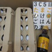 たまご飯セット レシピ本付 (招福たまごS20個 + たまご飯しょうゆ1本+レシピ本)