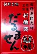 【ご当地煎】開運・厄よけだるま煎詰合(赤箱16枚)
