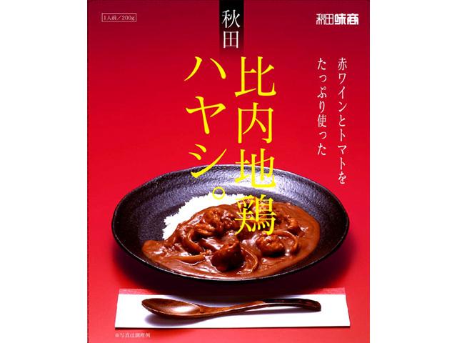 洋食メニューのソースにも使えるトマトの酸味が程よくきいた比内地鶏ハヤシ