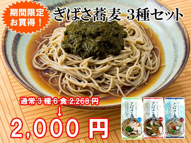 期間限定お買い得価格!ぎばさ蕎麦 3種6食セット
