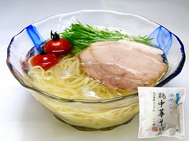 【夏季限定商品】冷やし比内地鶏スープ入り。冷たい塩スープで食べる鶏塩中華そば 1食入