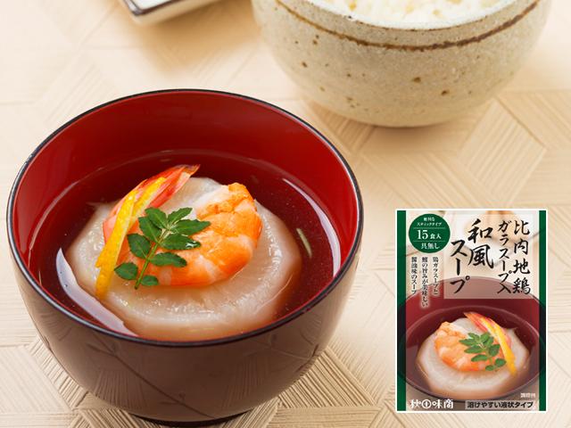 鰹と鶏のダシが美味しい比内地鶏ガラスープ入和風スープ