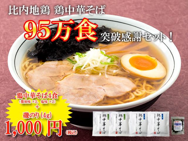 【販売累計95万食突破!】比内地鶏スープ入り 鶏中華そば感謝セット