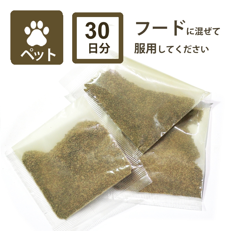 【ペット用】オーダーメイド漢方薬[エキス剤(顆粒)]30日分
