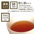 オーダーメイド漢方薬[アルミパック入り煎じ薬]30日分