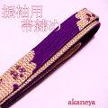 帯締め 振袖用 平 紫