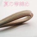 夏の帯締め 日本製