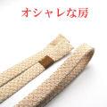 留袖用 帯〆(締め)