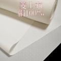 洗える長襦袢 絹 夏 菱上布