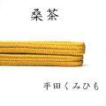 帯〆 締め 平田組紐 桑茶