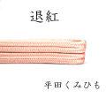 帯〆 締め 平田組紐 退紅