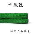 帯〆 締め 平田組紐 千歳緑