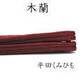 帯〆 締め 平田組紐 木蘭