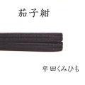 帯〆 締め 平田組紐 茄子紺