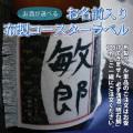 お名前入り布製コースターラベル(720ml用)