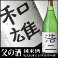 名入れ純米酒1800ml「父の酒」