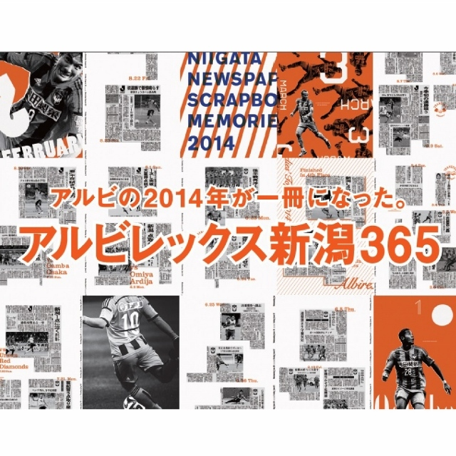 アルビレックス新潟365