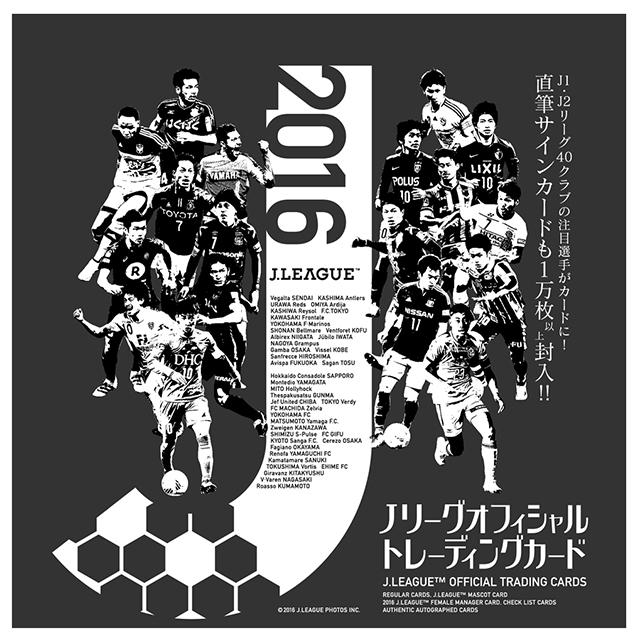 2016Jリーグオフィシャルトレーディングカード【ボックス】