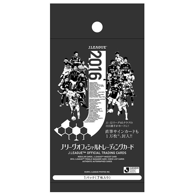 2016Jリーグオフィシャルトレーディングカード