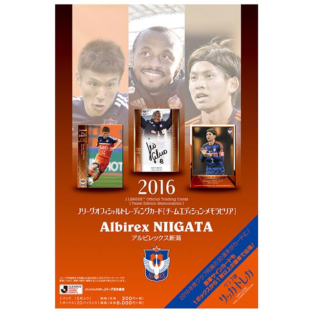 2016Jリーグオフィシャルトレーディングカードチームエディション・メモラビリア アルビレックス新潟【ボックス】