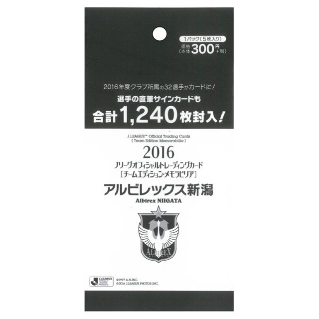 2016Jリーグオフィシャルトレーディングカードチームエディション・メモラビリア アルビレックス新潟【パック】