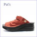 プッツ put's pt40399or オレンジ  【どんどん歩ける柔らかソール・・ずっと楽らくフィット・・・Put's サボサンダル】/