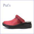 put's プッツ pt8171re  レッド 【シンプル可愛い・・・まん丸サボ・・ put's靴 ほっとする履き心地】