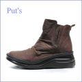 put's靴 プッツ pt83319dn  ダークブラウン 【足裏に優しい 快適クッション・・ put's靴 かわいい丸さ・・シンプル・サイドゴア】