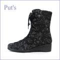 PUT'S プッツ pt4003bla ブラック 【オールシーズン履ける・・・お花模様のかわいい レース・・put's リボンショートブーツ】