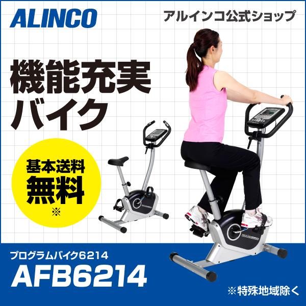 【新品】【送料無料】【スピンバイク/フィットネス/健康/ダイエット/バイク/トレーニング】AFB6214/プログラムバイク6214/アルインコ(ALINCO)
