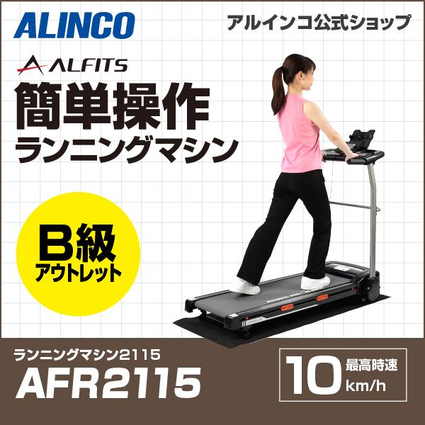 ランニングマシン2115/AFR2115