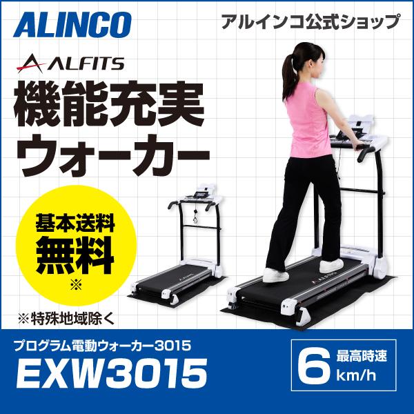 EXW3015