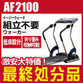 AF2100