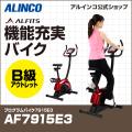 プログラムバイク7915E3/AF7915E3