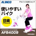 エアロマグネティックバイク4009/AFB4009