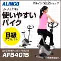 【B級品】【送料無料】【スピンバイク/フィットネス/健康/ダイエット/バイク/トレーニング】AFB4015/エアロマグネティックバイク4015/AFB4013後継品/アルインコ(ALINCO)