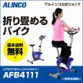 【新品】【送料無料】【スピンバイク/フィットネス/健康/ダイエット/バイク/トレーニング】AFB4111/エアロマグネティックバイク4111/AFB4010同等品/アルインコ(ALINCO)