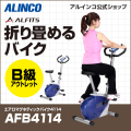 [最終処分品][廃番/売り切り]【B級品】【送料無料】【スピンバイク/フィットネス/健康/ダイエット/バイク/トレーニング】AFB4114/エアロマグネティックバイク4114/アルインコ(ALINCO)