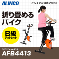 [最終処分品][廃盤/売り切り]【B級品】【送料無料】【スピンバイク/フィットネス/健康/ダイエット/バイク/トレーニング】AFB4413/クロスバイク4413/アルインコ(ALINCO)/AFB4409後継品