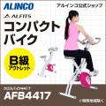 クロスバイク4417/AFB4417
