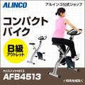 [最終処分品][廃盤/売り切り]【B級品】【送料無料】【スピンバイク/フィットネス/健康/ダイエット/バイク/トレーニング】AFB4513/クロスバイク4513/アルインコ(ALINCO)