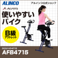 AFB4715