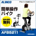 【新品】【送料無料】【スピンバイク/フィットネス/健康/ダイエット/バイク/トレーニング】AFB5211/エアロマグネティックバイク5211/アルインコ(ALINCO)