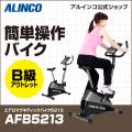 【B級品】【送料無料】【スピンバイク/フィットネス/健康/ダイエット/バイク/トレーニング】AFB5213/エアロマグネティックバイク5213/アルインコ(ALINCO)