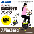 エアロマグネティックバイク5216G/AFB5216G
