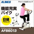 【B級品】【送料無料】【スピンバイク/フィットネス/健康/ダイエット/バイク/トレーニング】AFB6013/プログラムバイク6013/アルインコ(ALINCO)