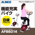 [最終処分品][廃番/売り切り]【B級品】【送料無料】AFB6014/プログラムバイク6014/アルインコ(ALINCO)