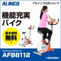 【新品】【送料無料】【スピンバイク/フィットネス/健康/ダイエット/バイク/トレーニング】AFB6112/プログラムバイク6112/アルインコ(ALINCO)