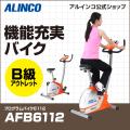 【B級品】【送料無料】【スピンバイク/フィットネス/健康/ダイエット/バイク/トレーニング】AFB6112/プログラムバイク6112/アルインコ(ALINCO)
