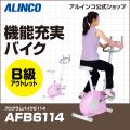 【B級品】【送料無料】【スピンバイク/フィットネス/健康/ダイエット/バイク/トレーニング】AFB6114/プログラムバイク6114/アルインコ(ALINCO)